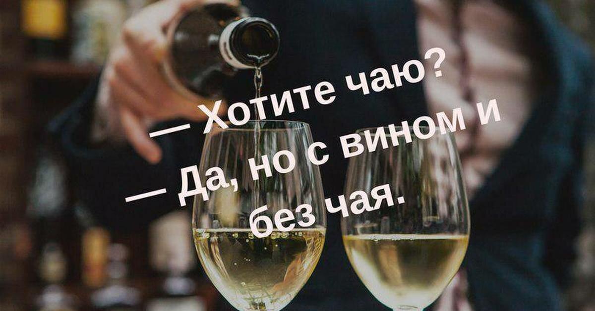 этим выпить вина картинки прикольные сами