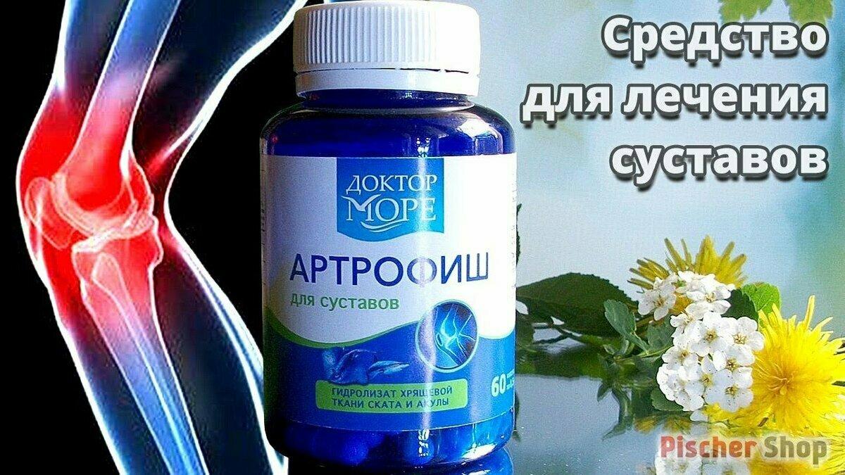 Артрофиш для лечения суставов в ВеликомНовгороде
