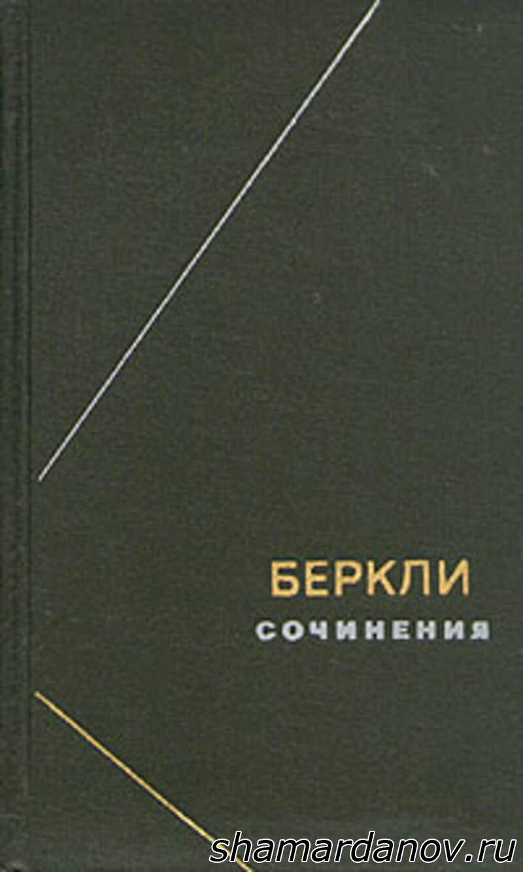 Джордж Беркли — Сочинения (Философское наследие), скачать djvu