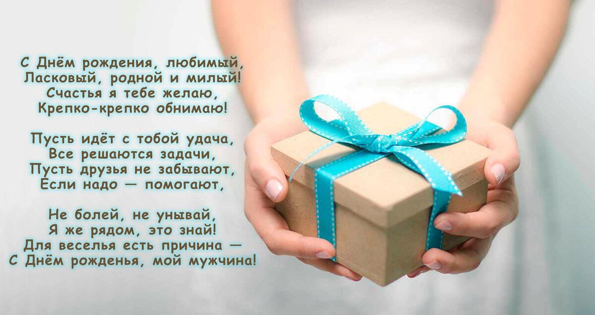 Поздравление своими словами для любимого с днем рождения
