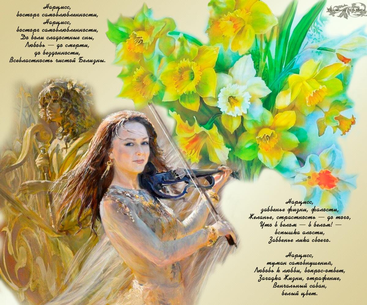 Нарциссы стихи классиков