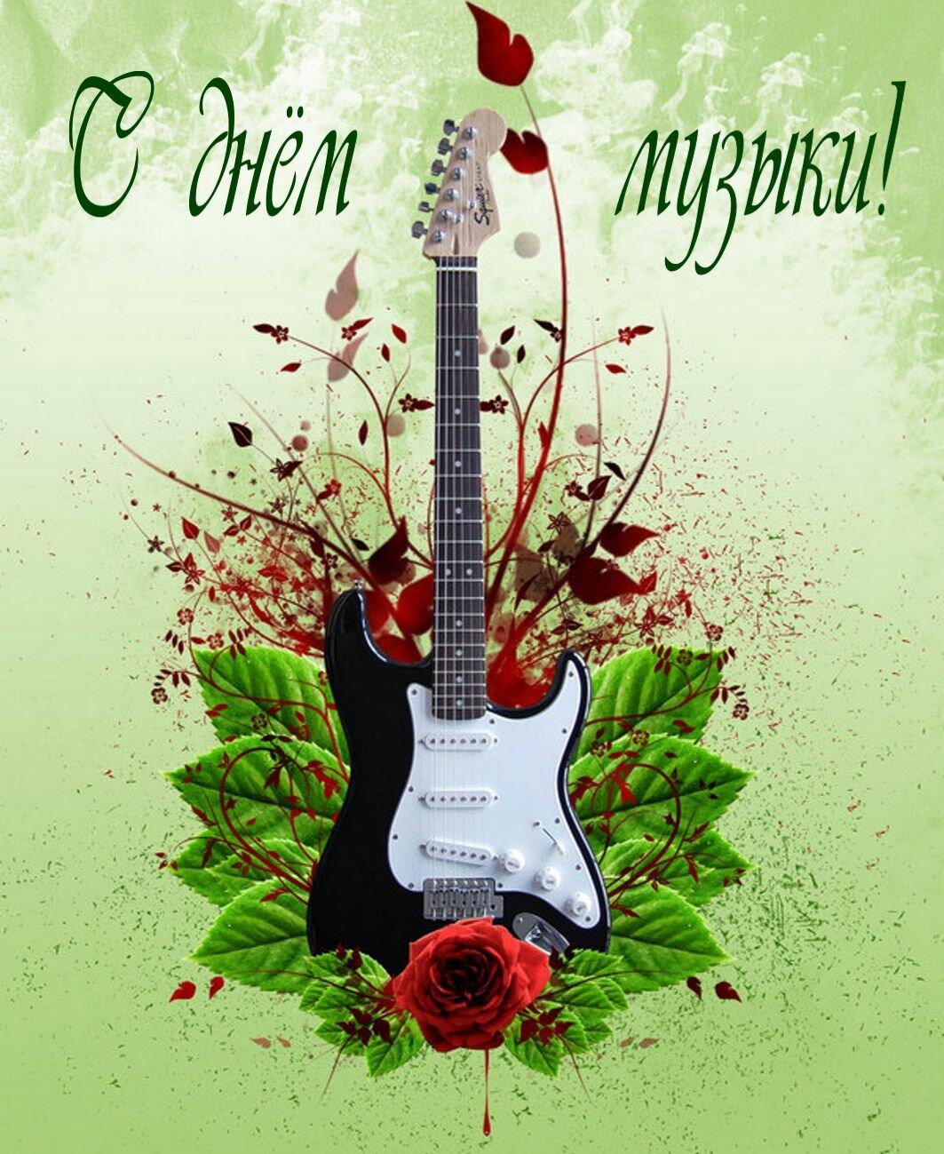 Поздравление учителю по гитаре с днем рождения
