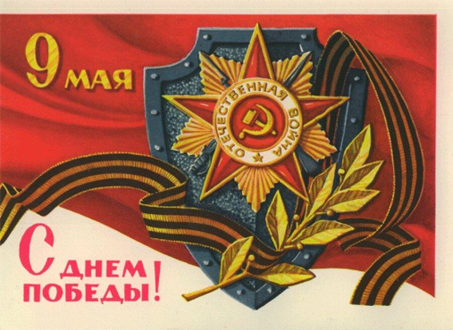 Советские открытки на 9 мая день победы