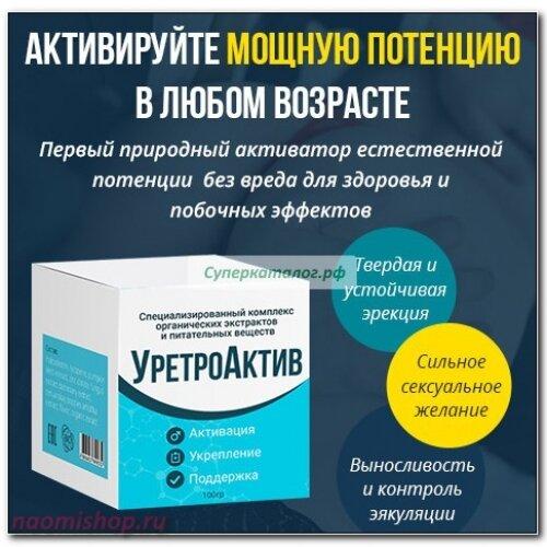 Уретроактив для улучшения потенции в Коврове