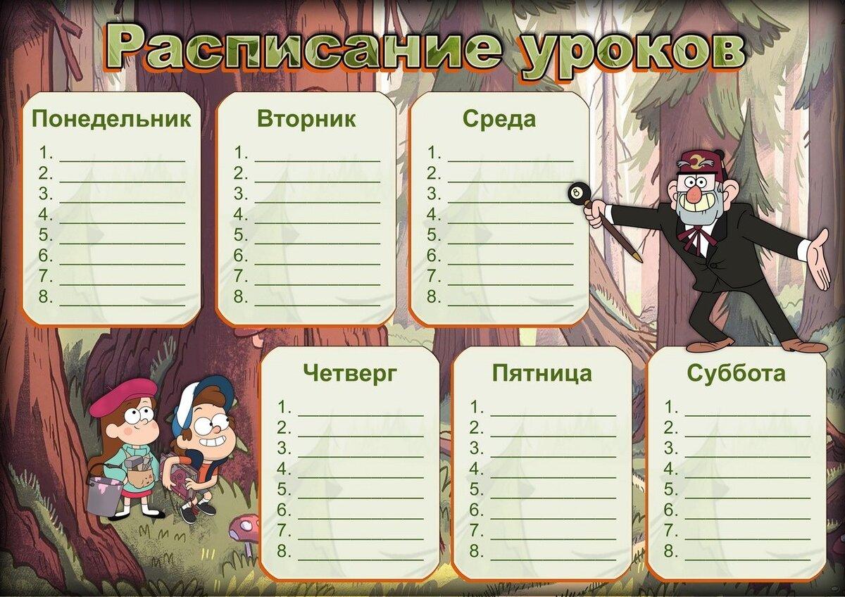 Таблица расписания уроков пустая картинка