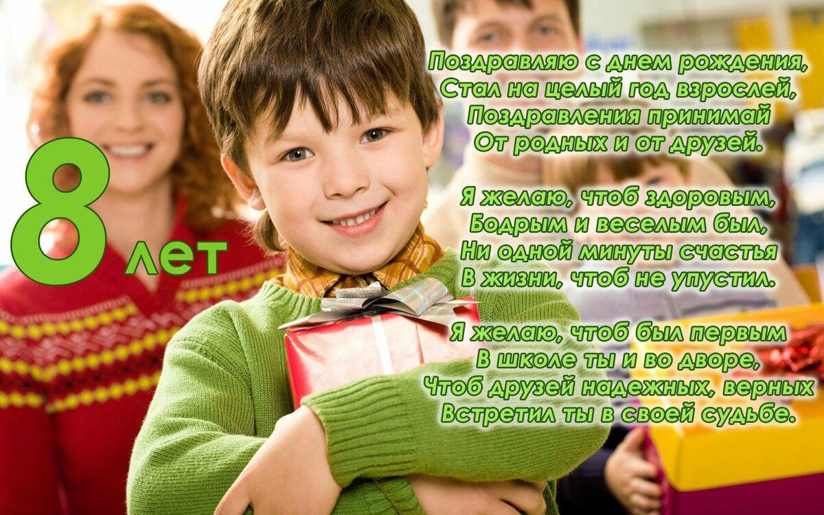 стихи поздравления детям 8 10 лет для начала то