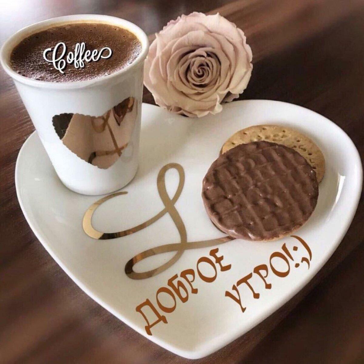 кофейные чашки поздравления мода