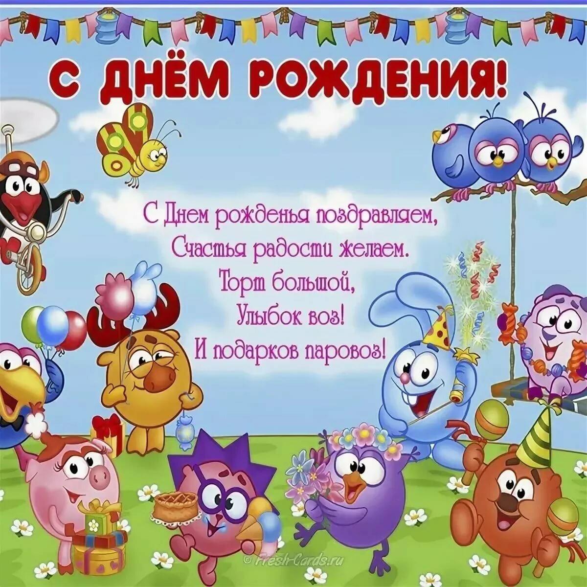 Поздравление сына подруги с днем рождения 4 года