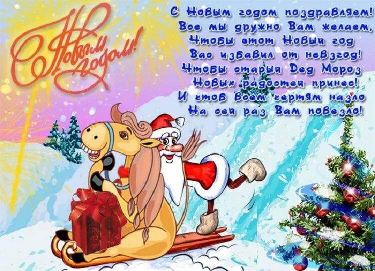 Матерное поздравление с новым годом