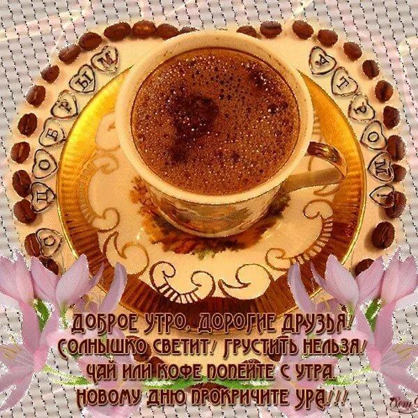 открытки гифы с добрым утром самые красивые со стихами