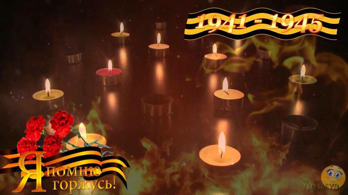 хотите анимационные картинки для слайд шоу о вов свеча памяти или