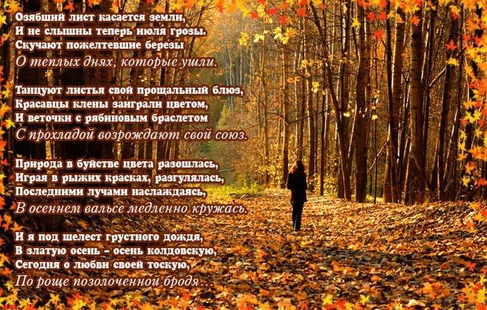 Стихотворение осень как же хорошо