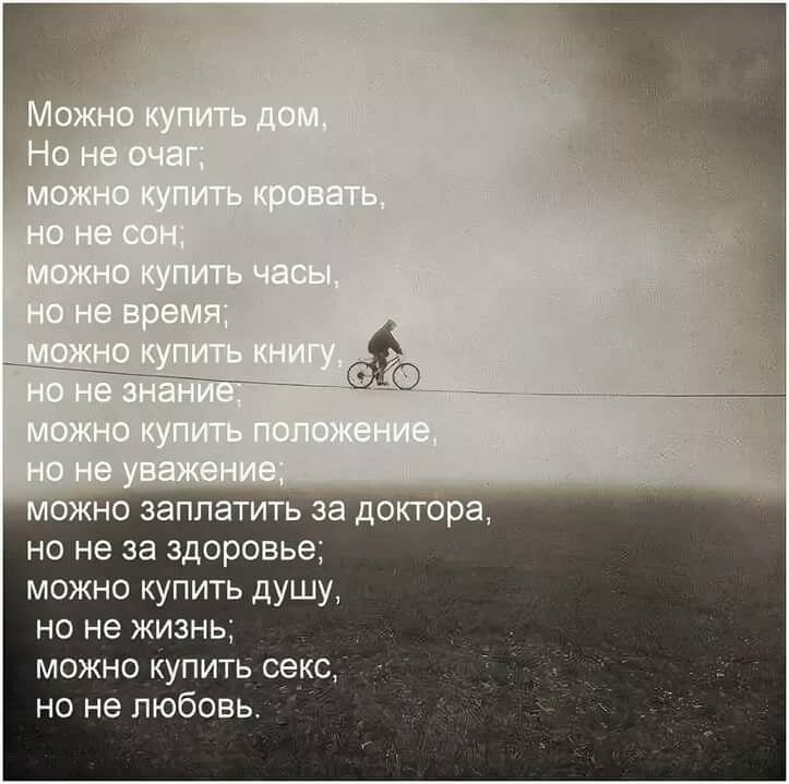 Стихи про смысл жизни короткие красивые до слез