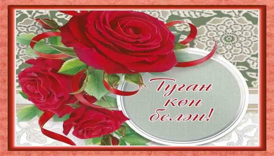 Поздравительные открытки на юбилей на татарском языке