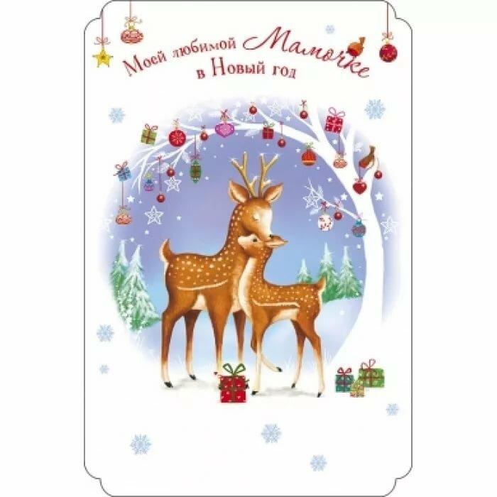 С новым годом мой любимый открытки