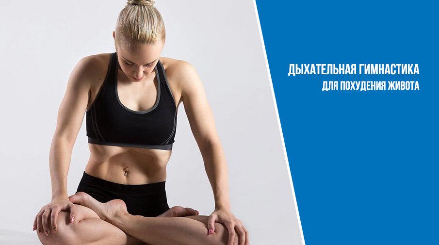 Похудение Дыхательными Упражнениям. Способы похудения с помощью дыхательной гимнастики