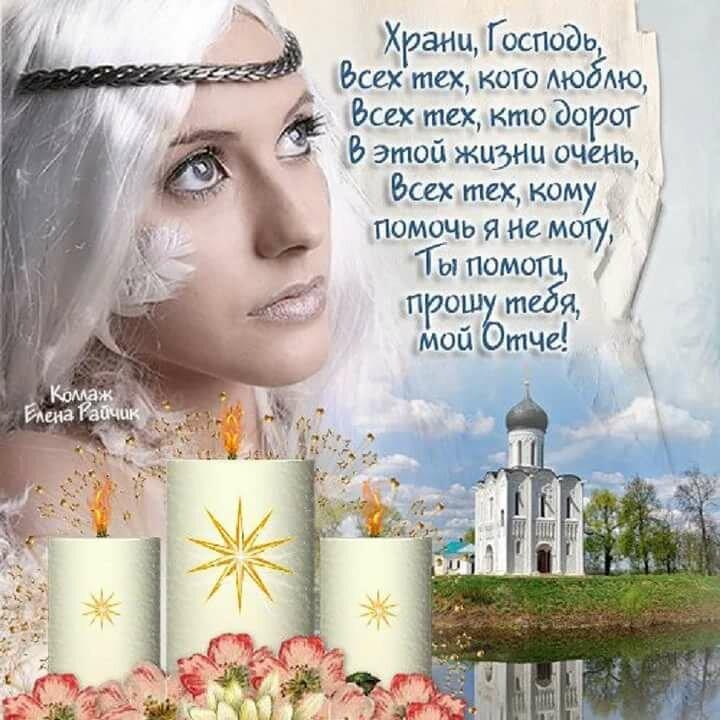 опара день молитвы за хороших людей стихи с картинкой крупного объемного