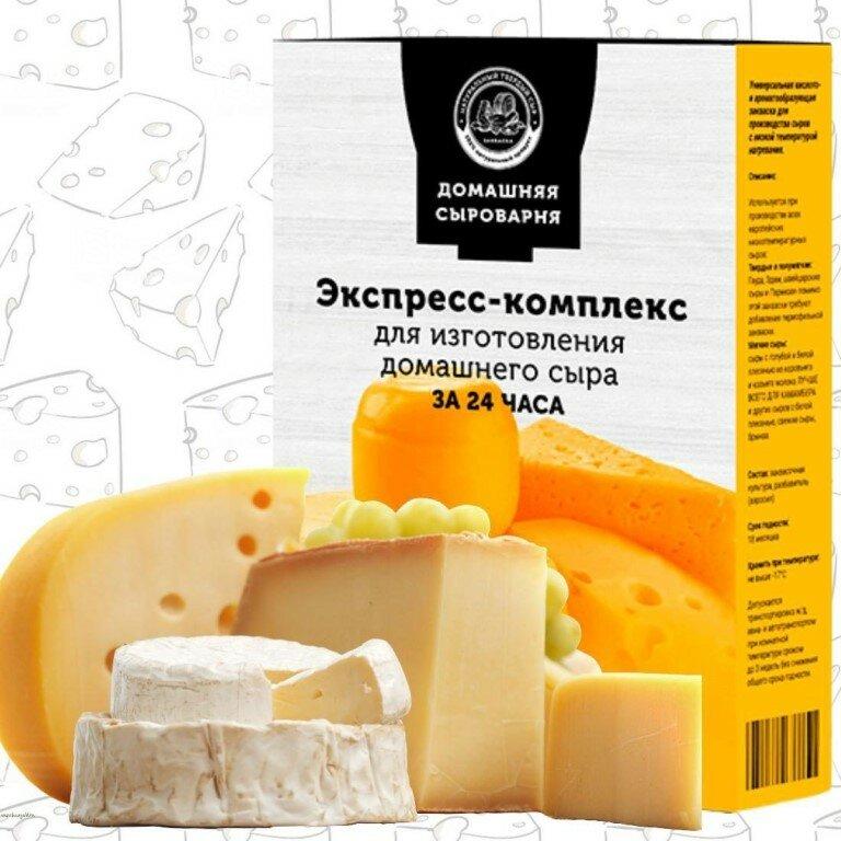 Домашняя сыроварня экспресс комплекс в Нижневартовске