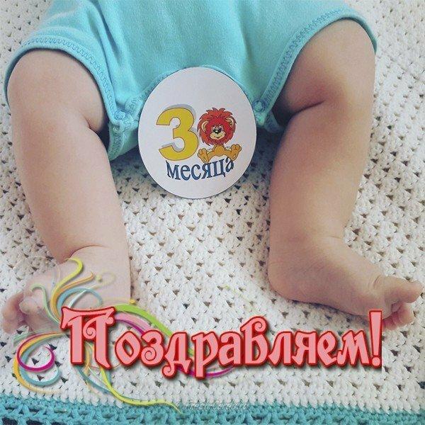 Стихи с поздравлением 3 месяца ребенку