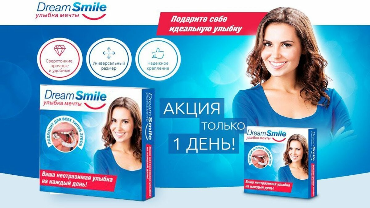 Виниры Dream Smile улыбка мечты в Актобе