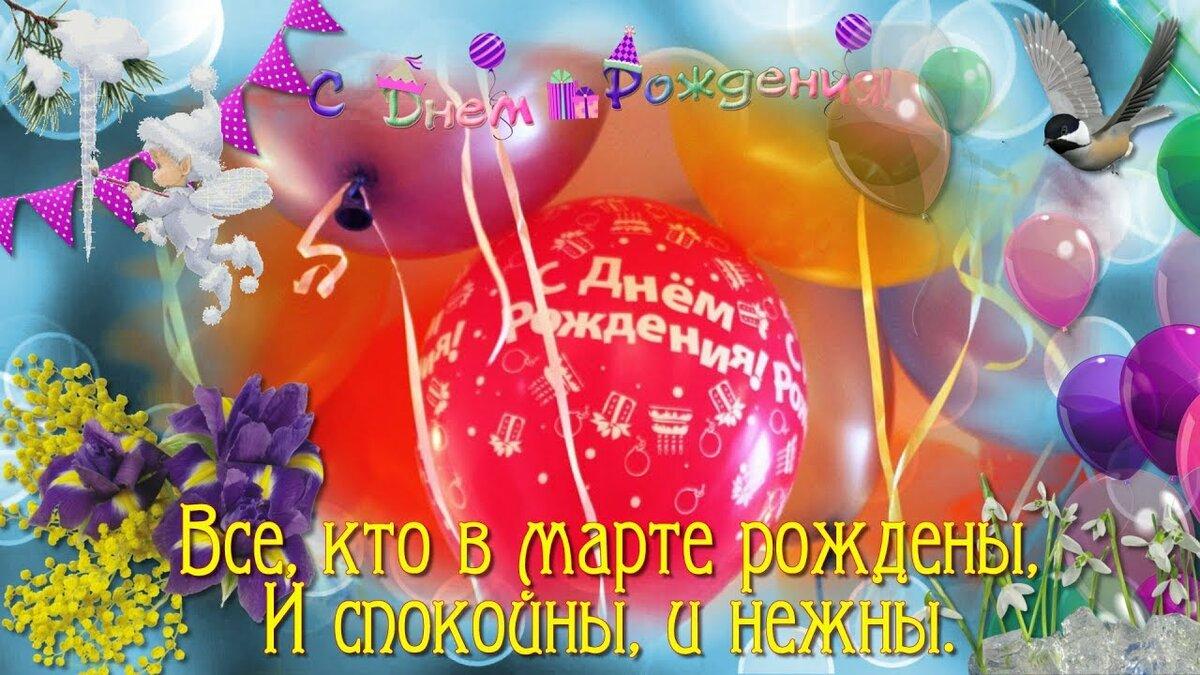 Красивое поздравление с днем рождения в марте