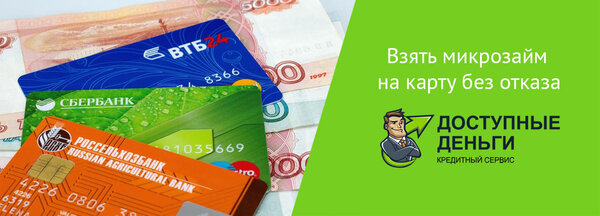 дают ли банки заем