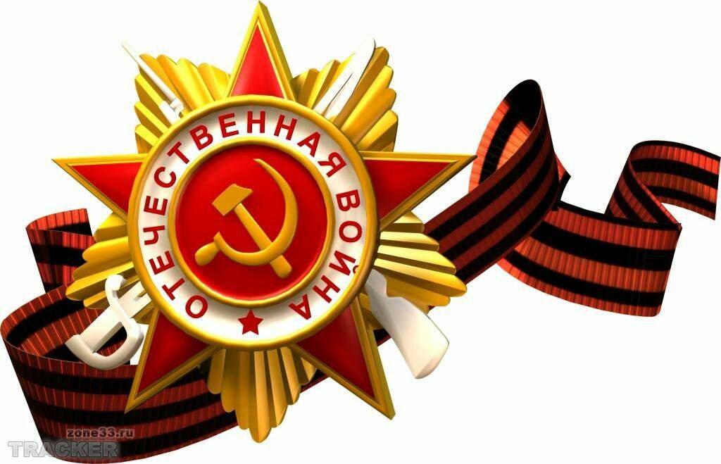 Картинка символа победы