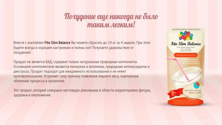 Fito Slim Balance - коктейль для похудения в Караганде