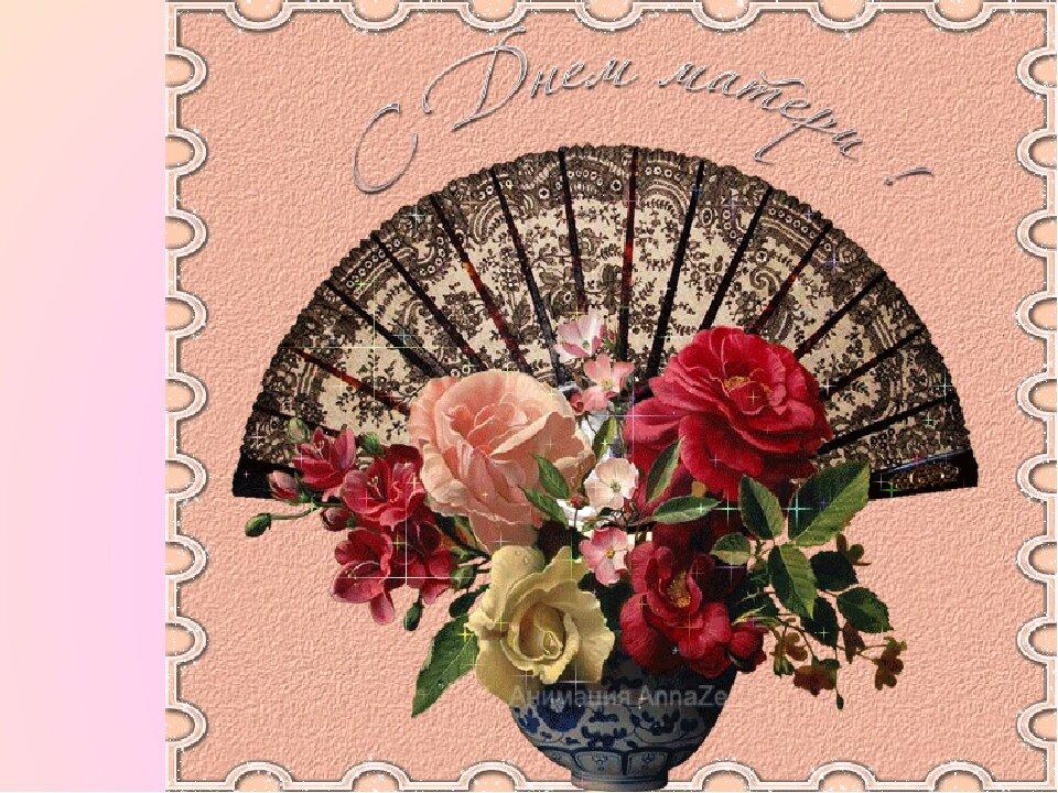 Анимированная открытка с днем мамы