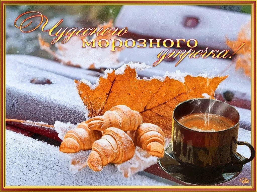 чувствительна с добрым ноябрьским утром осенне-зимние картинки обывателей никогда задумывается