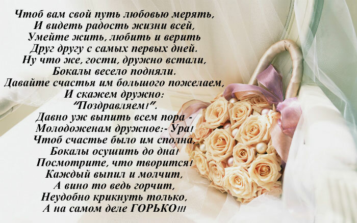 Поздравление молодых матери невесты в прозе