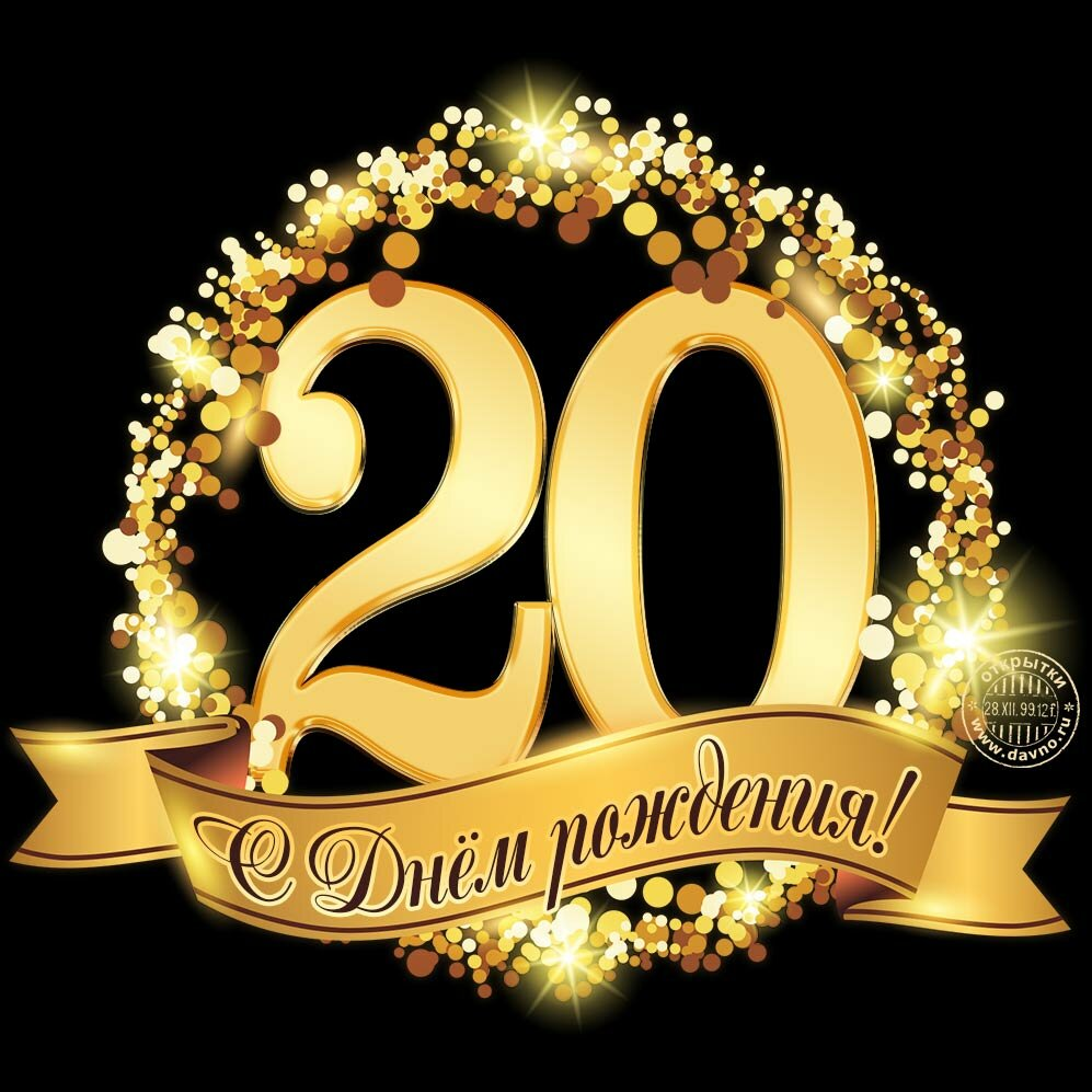 Поздравление с днем рождения 20 лет короткие