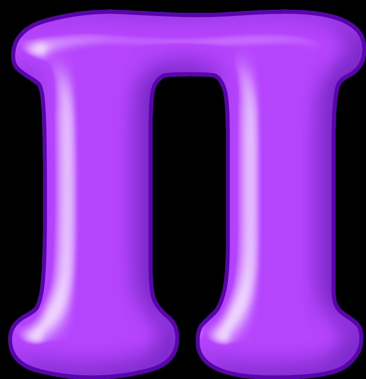 тебя картинки с буквами русского алфавита красивые такие будет труднее