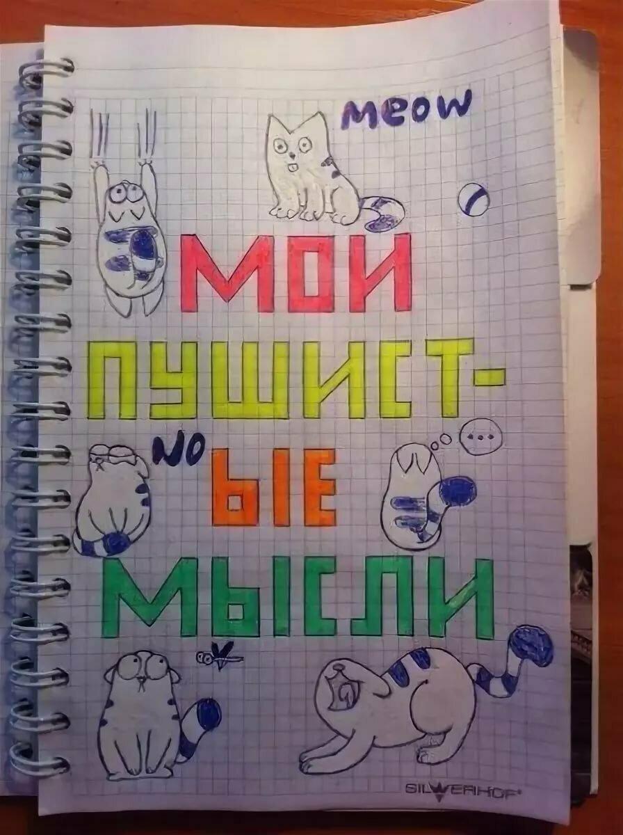 первая страница личного дневника картинки раньше других