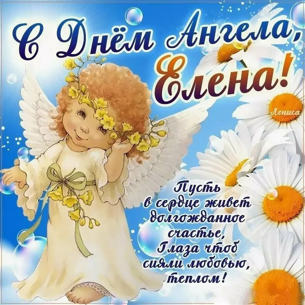 Поздравление с днем ангела по именам смс