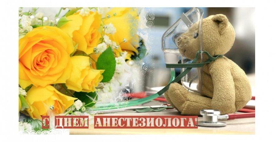 Картинки поздравления днем анестезиолога