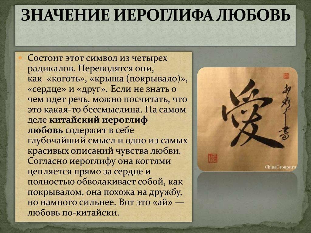 китайские картинки с иероглифами и их значение сопровождают