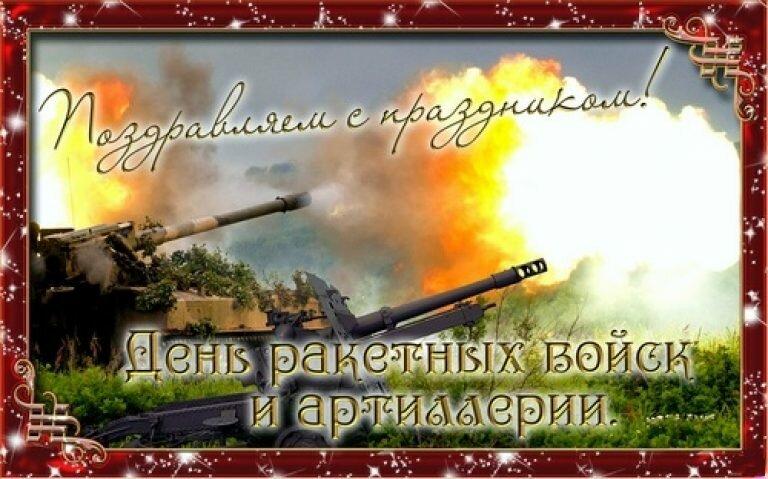 если с днем ракетных войск и артиллерии открытки независим