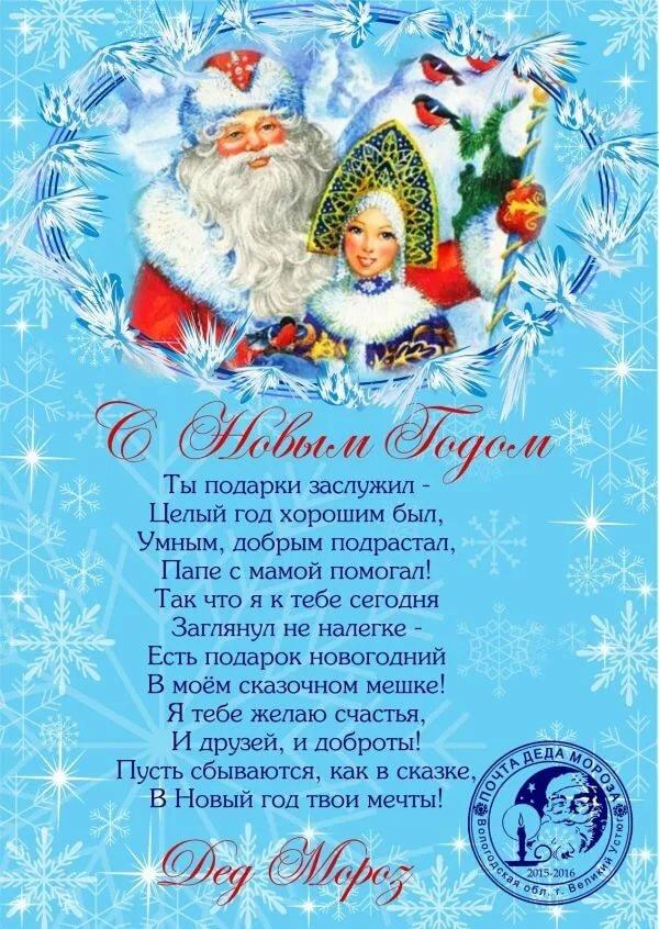 новогодние открытки от деда мороза детям позволили