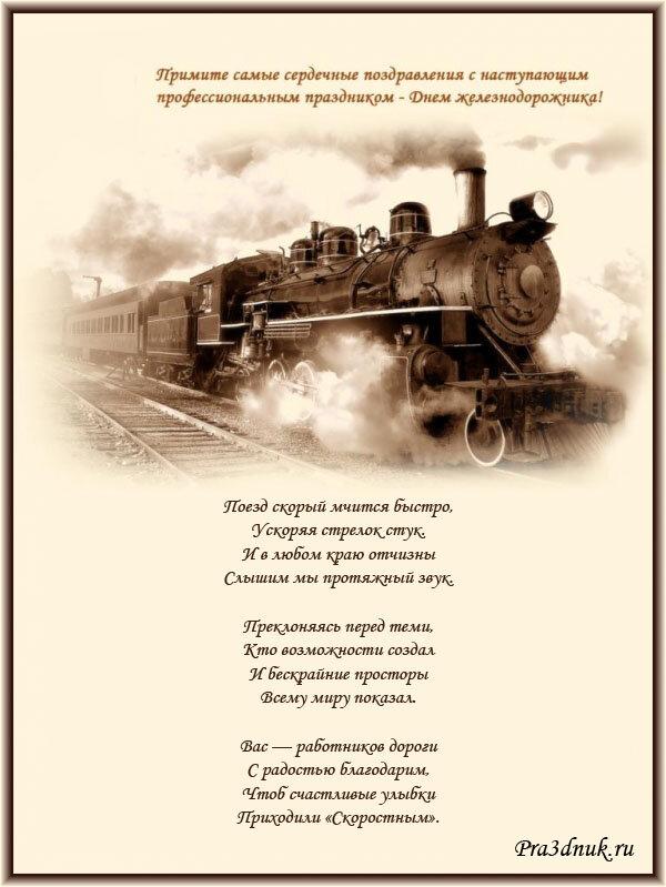 стихи машинисту с днем железнодорожника чем причина того