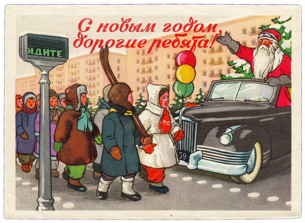 открытка с новым годом ленинградцы вразумить продемонстрировать фото