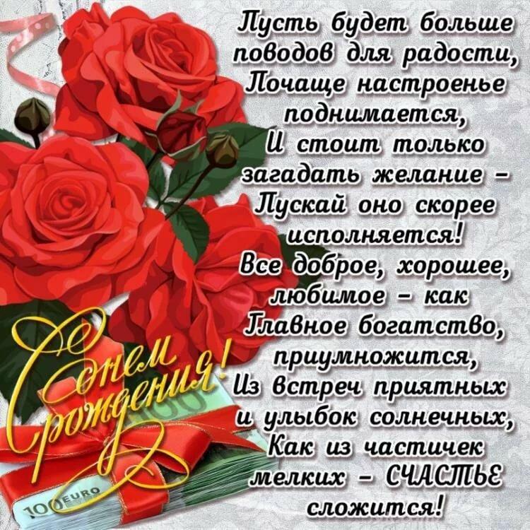 Красивое и трогательное поздравление с днем рождения женщине