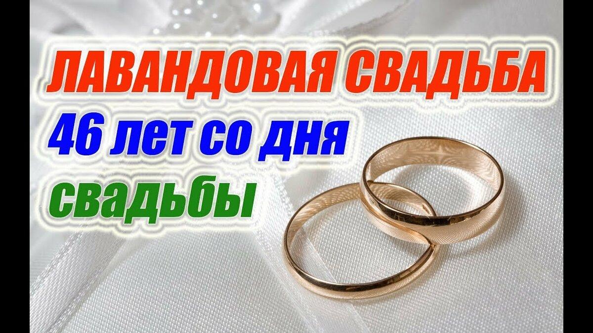 Поздравление 46 лет свадьбы