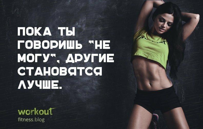 Картинки мотивашки для спорта работает области