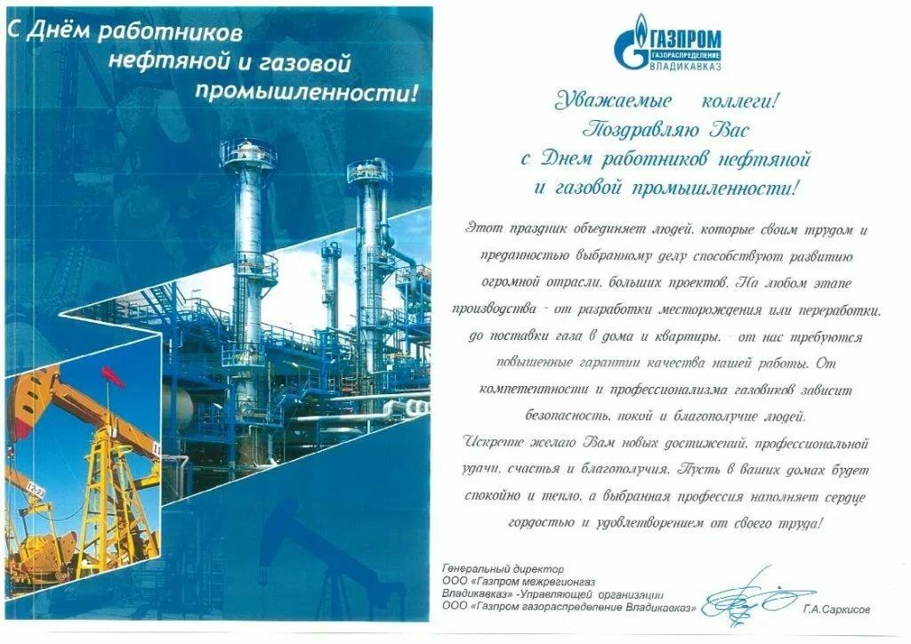 работы поздравление генерального директора газпрома будет весь народ