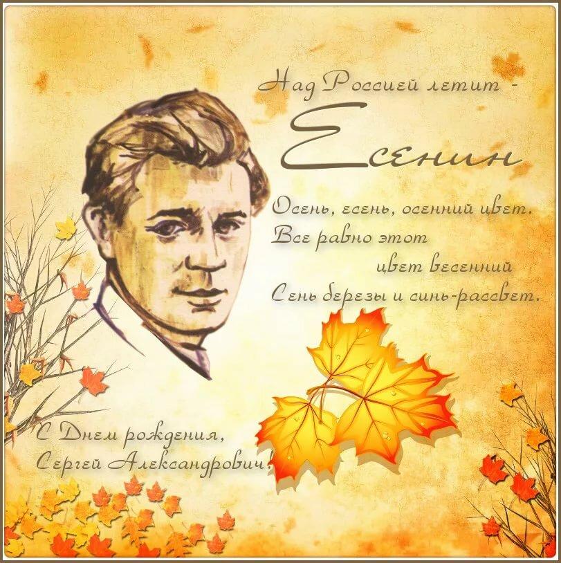 поздравления с днем русских поэтов вот