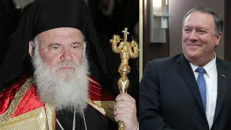 глава иерархии Элладской Православной Церкви архиепископ Иероним и госсекретарь США Майк Помпео