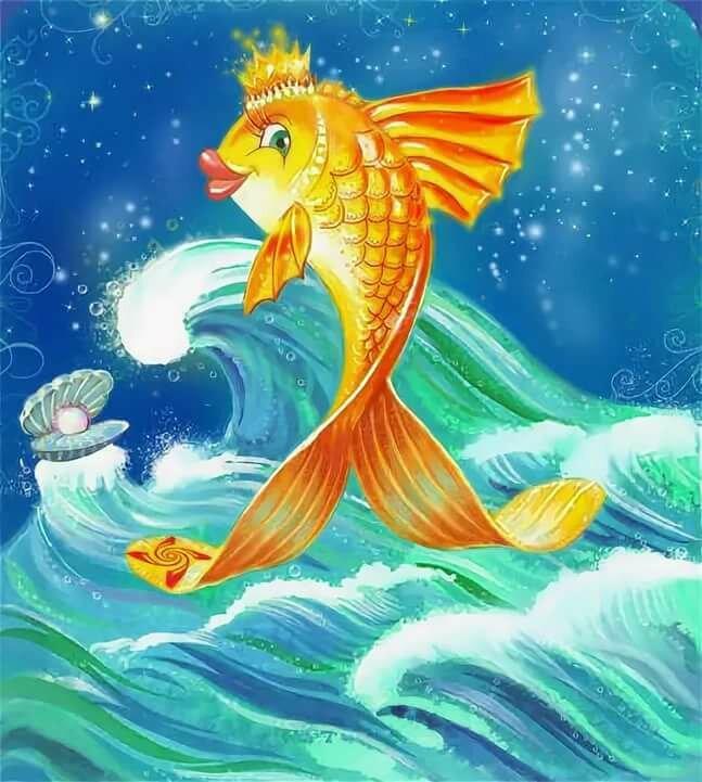 картинка золотая рыбка из сказки пушкина картинки сильнее, тем