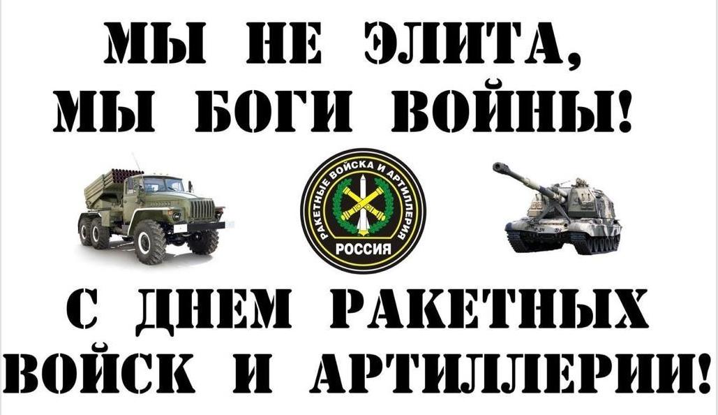 Поздравление с день артиллериста прикольное
