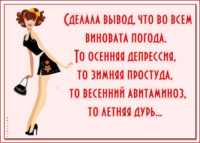 Картинка юмор о женщинах